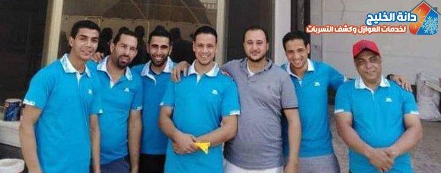 فريق عمل دانة الخليج1